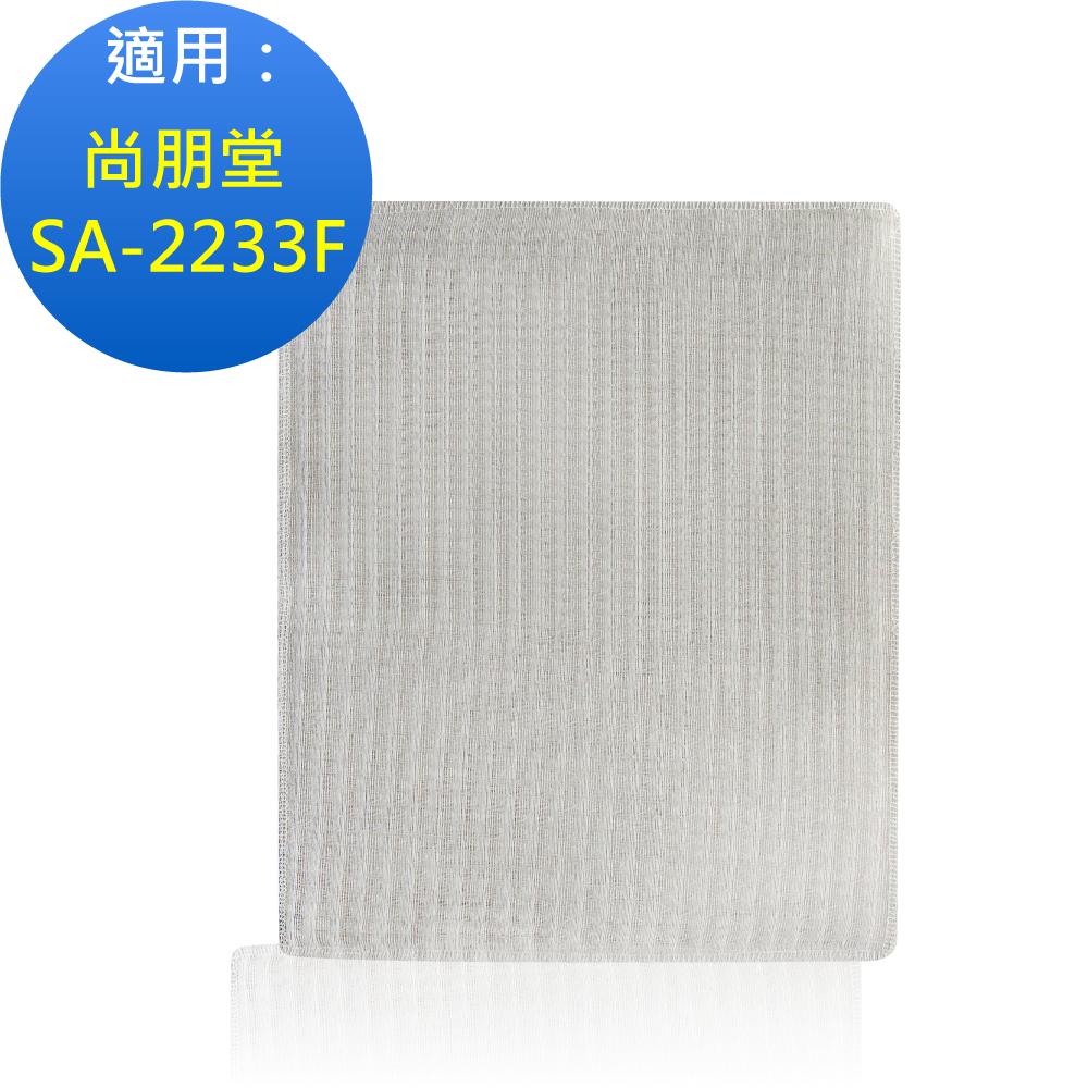 Original Life適用尚朋堂:SA-2233F 可水洗清淨型 空氣清淨機濾網