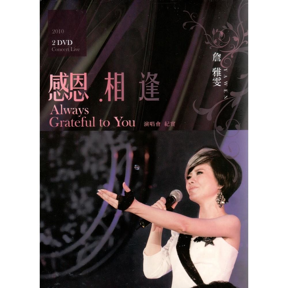 詹雅雯 感恩相逢2010詹雅雯演唱會DVD (雙片裝)