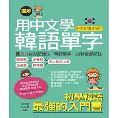 用中文學韓語單字:中文拼音對照,韓語新手快速上口(附MP3+單字記憶卡)