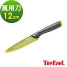 Tefal法國特福 鈦金系列12CM不沾萬用刀 (8H)