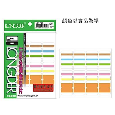 龍德 LD-706 雙面七彩索引標籤/索引片 (20包/盒)