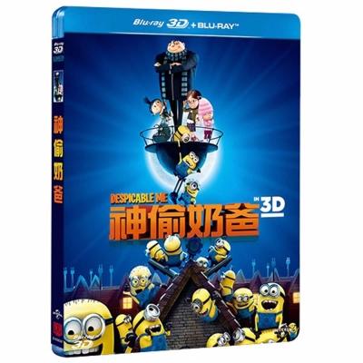 神偷奶爸-Despicable-Me-3D-2D