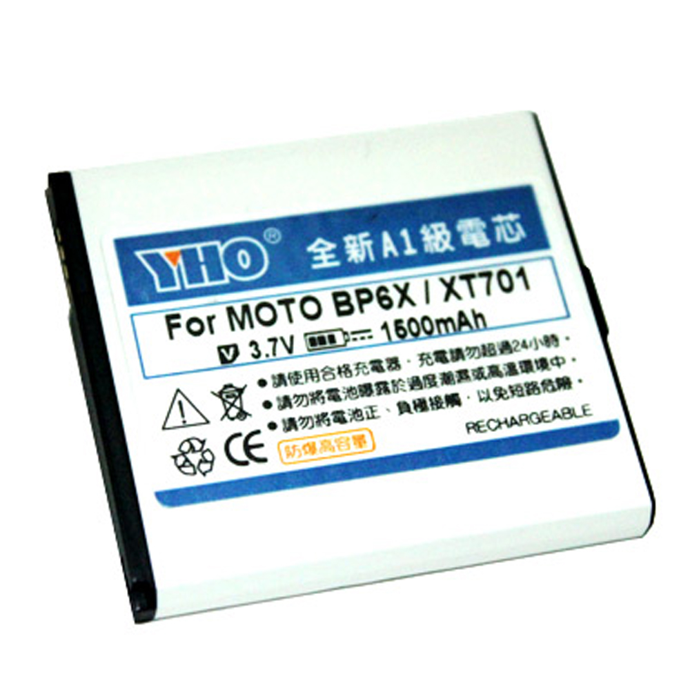 YHO For MOTO BP6X 系列高容量防爆鋰電池