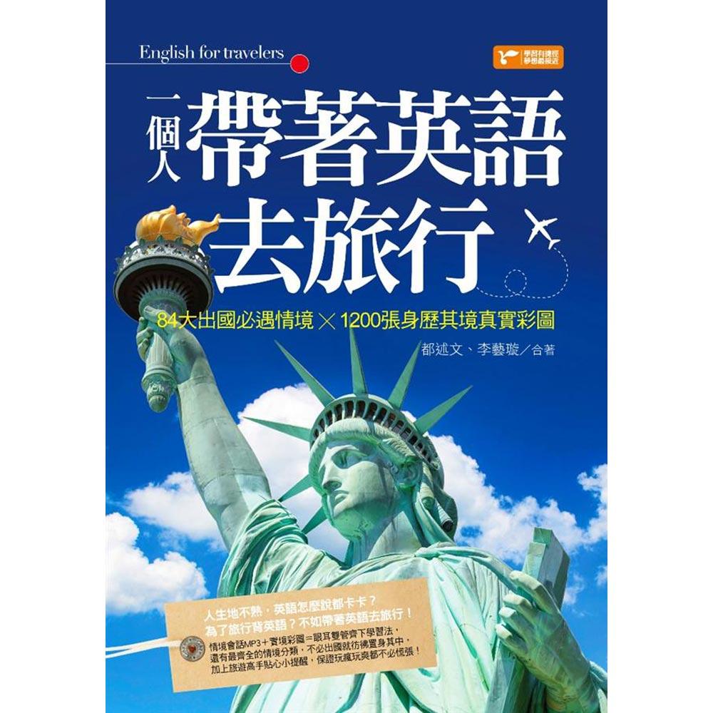 一個人帶著英語去旅行 :84大出國必遇情境╳1200張身歷其境真實彩圖