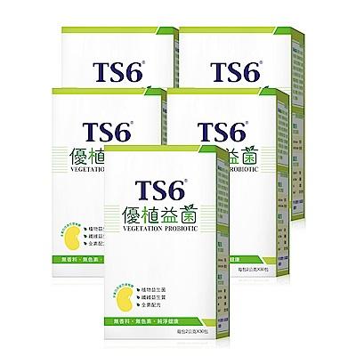 TS6 優植益菌(2gx30包)x5盒-期效20200704
