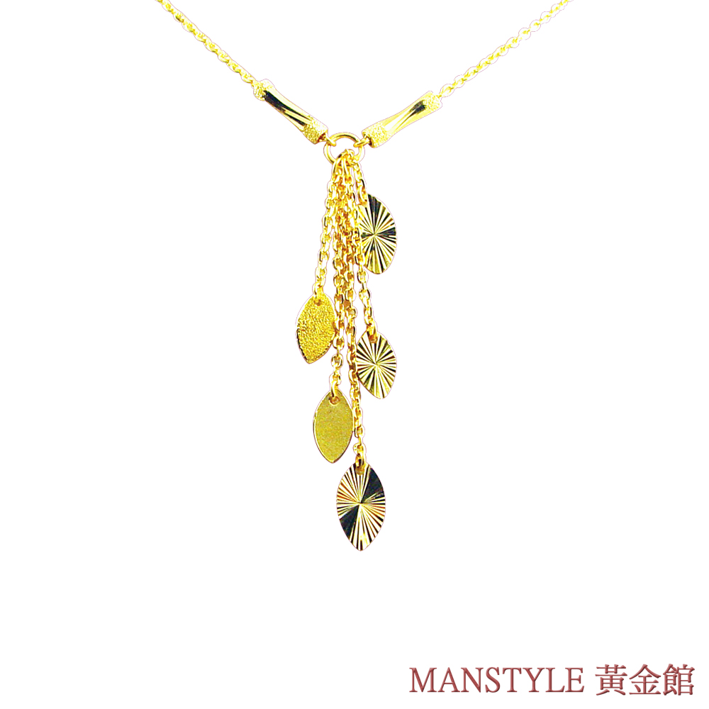 MANSTYLE 魅力人生 黃金小套鍊 (約2.24錢)