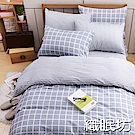織眠坊-灰格 文青風加大四件式特級100%純棉床包被套組