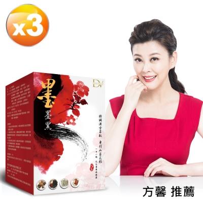 方馨推薦-墨墨黑x3盒-10包-盒