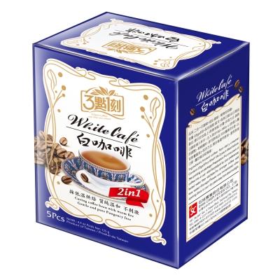 3點1刻 白咖啡2in1(25gx5包)