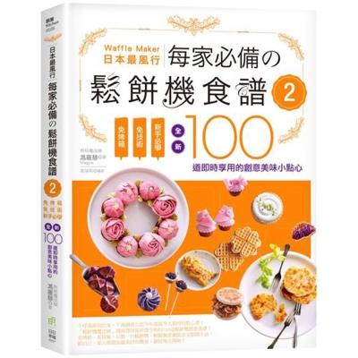日本最風行每家必備的鬆餅機食譜2:免烤箱,免技術,新手必學,全新100道即時享用的創意美味
