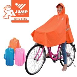 JUMP 將門自行車/腳踏車 太空斗篷式反光休閒雨衣(三色)JP8228
