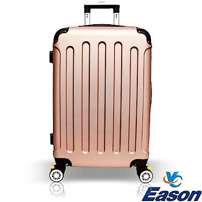 YC Eason 西雅圖24吋海關鎖款ABS行李箱 粉金