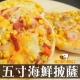極鮮配888任選 超高CP五吋披薩(120g±5%/片)-1片