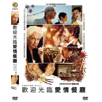 歡迎光臨愛情餐廳-DVD