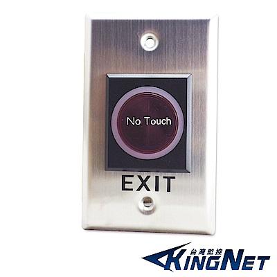 防盜門禁 KINGNET 紅外線感應出門開關 免接觸感應