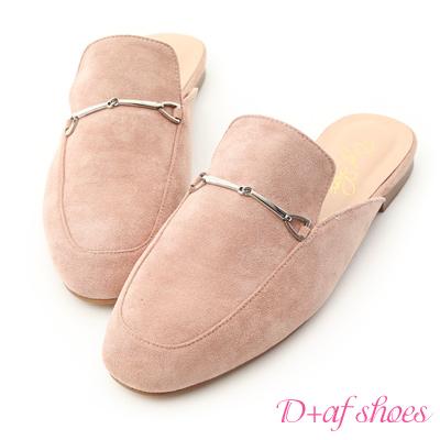 D AF 隨興風格.馬銜釦絨料平底穆勒鞋~粉杏