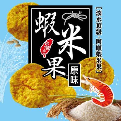 阿順頂級蝦米果 蝦米果-原味x50包 (分享組)