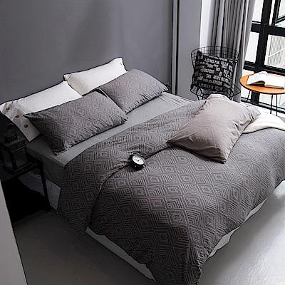 OLIVIA 幾何菱紋 針織純棉 雙人床包被套四件組 簡約風格