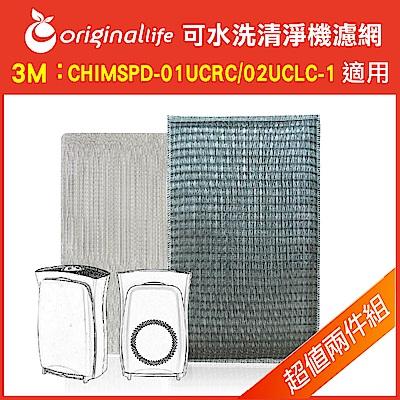 3M:01UCRC/02UCLC-1 2入組空氣清淨機濾網OriginalLife