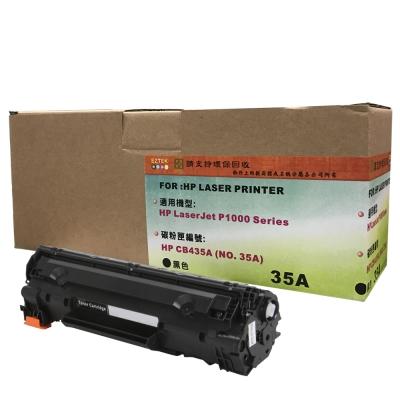 EZTEK HP CB435A 環保碳粉匣