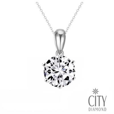 City Diamond 經典六爪鑲30分鑽墜