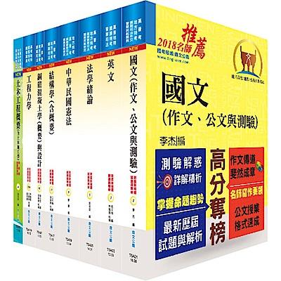 鐵路特考員級(土木工程)套書(不含測量學概要)(贈題庫網帳號、雲端課程)