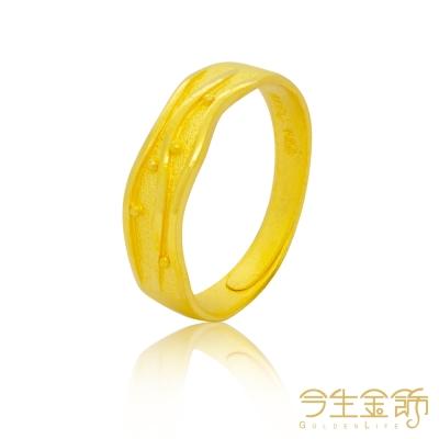 今生金飾 悠遊風尚 女戒 純黃金戒指