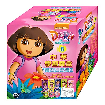 DORA #8 中英學習寶盒組DVD