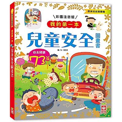 我的第一本:兒童安全圖畫書(注音版)
