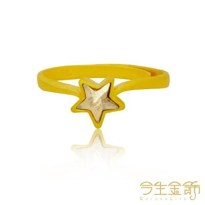 今生金飾 財星高照戒 時尚黃金戒指