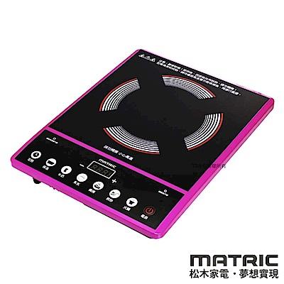 松木MATRIC-MyCook便捷電陶爐(MG-HH1209)不挑鍋