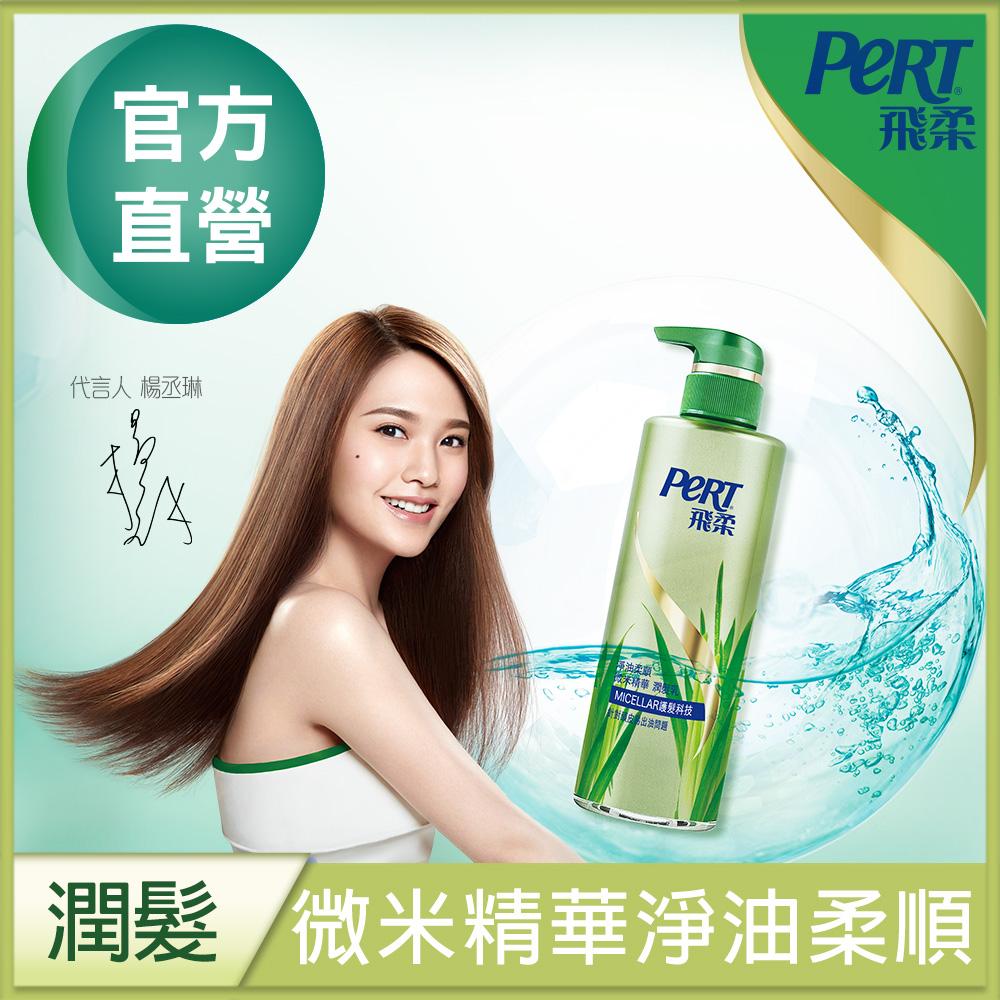 飛柔 淨油柔順微米精華潤髮乳 530ml/瓶