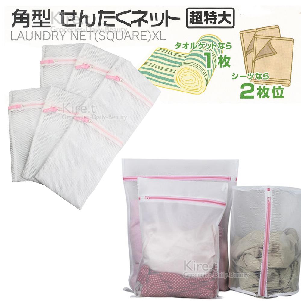 【超值5入】Kiret 高級織品 寶寶衣物 護洗袋50*60CM 洗衣袋