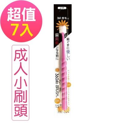 日本STB360度牙刷 成人專用【CH/小型中性刷毛7支】顏色隨機