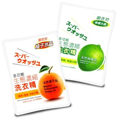 御衣坊多功能生態濃縮洗衣精2000ml補充包(二款任選)