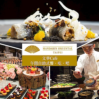 (台北文華東方酒店)文華Cafe午間自助式饗.吃.吧