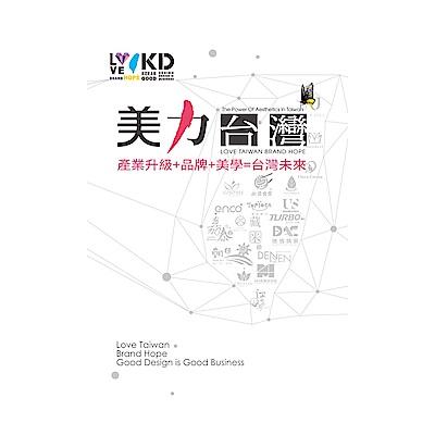 美力台灣──LOVE TAIWAN BRAND HOPE 產業升級+品牌+美學=台灣未來