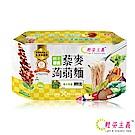 【輕姿主義】低GI 藜麥蒟蒻麵-義式青醬(3入/包)