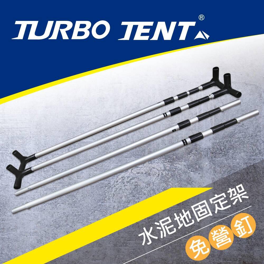 【Turbo Tent】水泥地輔助支撐桿320cm