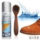 足的美形  英國Dasco防水防污劑 +鞋刷組
