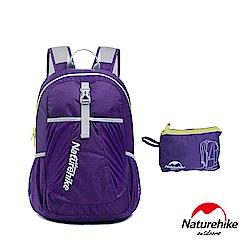 Naturehike 22L超輕量折疊收納後背包 登山包 攻頂包 紫色-急