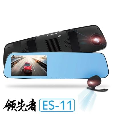 領先者 ES-11 防眩藍光鏡面 4.3寸大螢幕 前後雙鏡後視鏡型行車記錄器-急速配