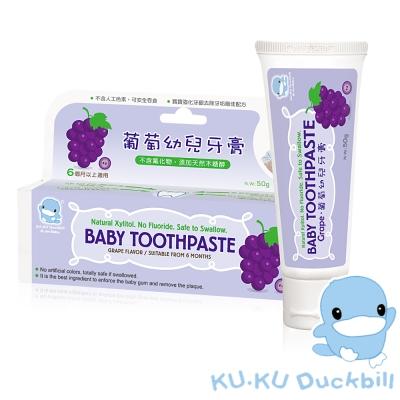 《KU.KU酷咕鴨》葡萄幼兒牙膏(KU1099)