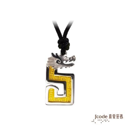 J'code真愛密碼 護祐祥龍黃金/純銀中國繩項鍊