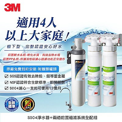 3M S004廚下型淨水器+兩道前置過濾組合(S004+PP+軟水+原廠鵝頸頭+基本安裝)
