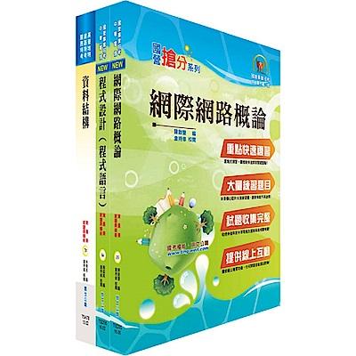 中國輸出入銀行第五職等(資訊人員)套書(贈題庫網帳號、雲端課程)