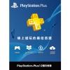 PlayStation Plus會員 (12個月會籍) 送2個月會籍