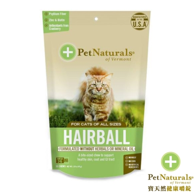 Pet Naturals 寶天然 健康嚼錠 皮膚好好(化毛配方) 貓嚼錠 30粒