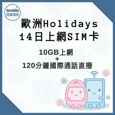 歐洲Holidays14天10GB 歐洲上網預付卡 SIM卡 可通話+撥回台灣