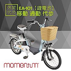 (無卡分期-12期)GIANT EA101 鋰電池電動輔助自行車